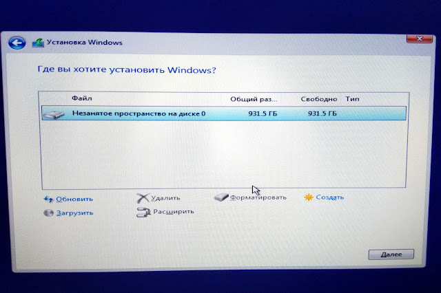 Меняем стиль разделов жесткого диска для установки Windows 10