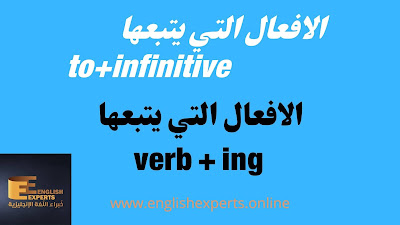 verbs with gerund and verbs with infinitives