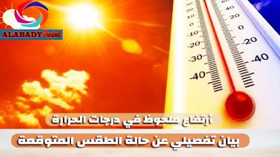 تحذر الأرصاد الجويه من ارتفاع شديد بدرجات الحرارة تصل ٤٢ درجة هذا الاسبوع بمختلف المحافظات