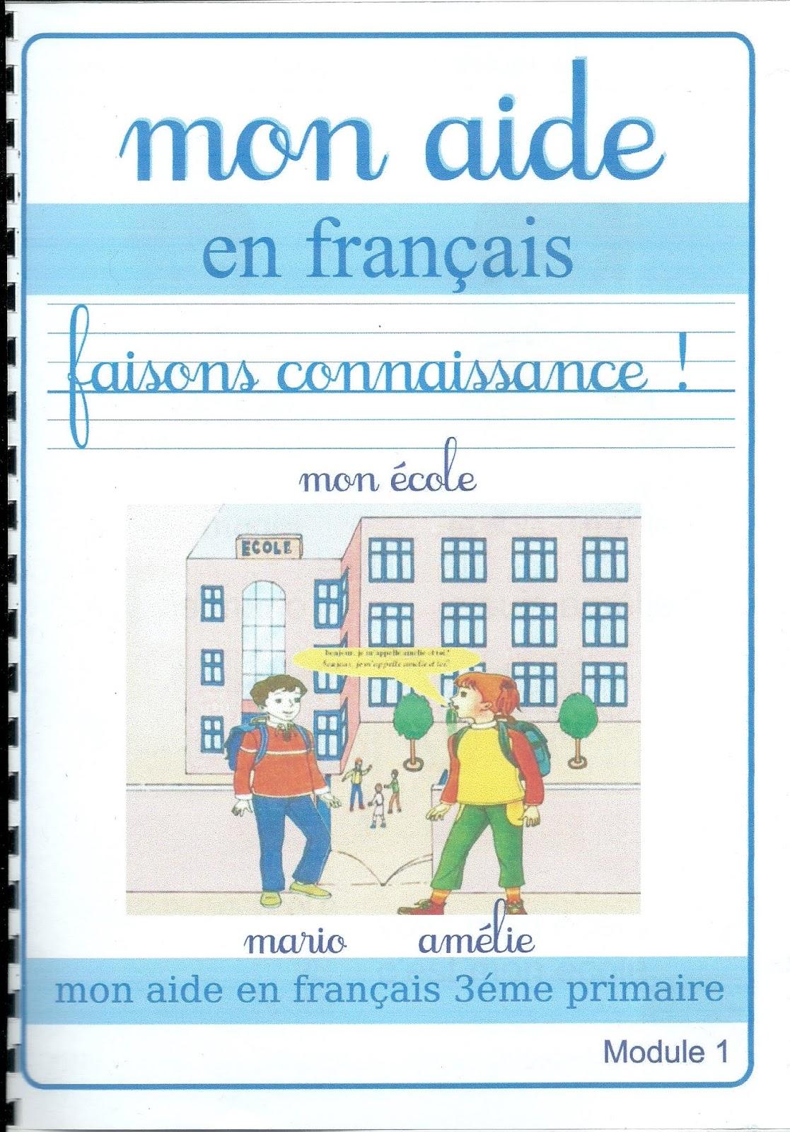 num%25C3%25A9risation0006 - معيني فرنسية سنة ثالثة