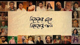 Nijeder Mawte Nijeder Gaan Lyrics - Hindi Translation