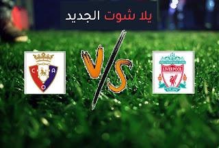 نتيجة مباراة ليفربول وأوساسونا اليوم الاثنين 9-8-2021 مباراة ودية