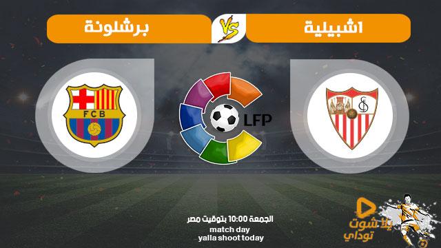 بث مباشر مشاهدة مباراة برشلونة واشبيلية اليوم