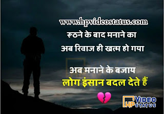 Sad Status For Whatsapp, 2 Line Sad Status In Hindi, Sad Quotes
