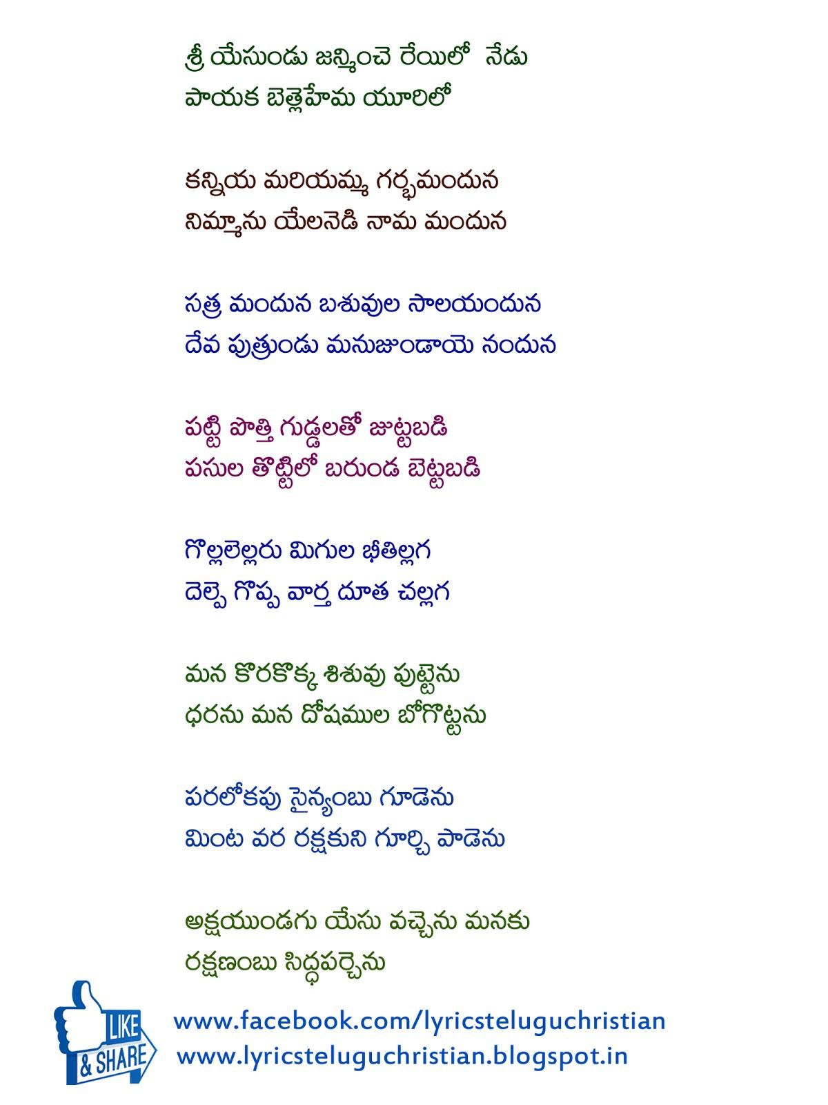 Telugu Christmas Songs (Lyrics) | Telugu Christian Lyrics