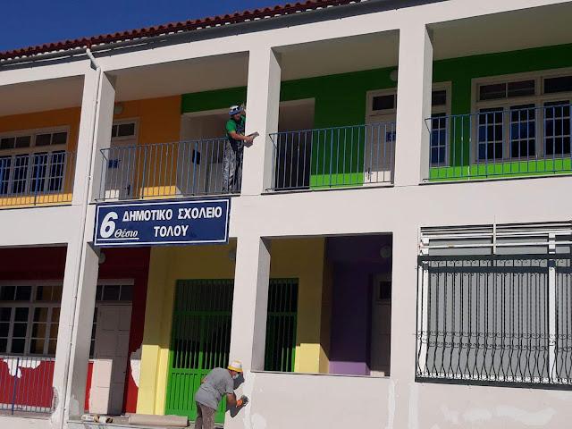 Έτοιμες οι σχολικές μονάδες του Δήμου Ναυπλιέων για το πρώτο κουδούνι
