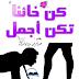 رواية كن خائنا تكن أجمل تاليف عبد الرحمن مروان حمدان pdf