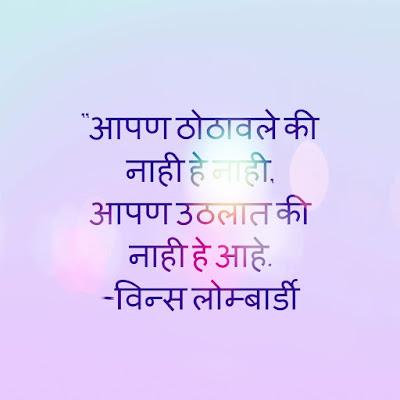 25+ Motivation Quotes in Marathi | मराठी मध्ये प्रेरणा कोट्स