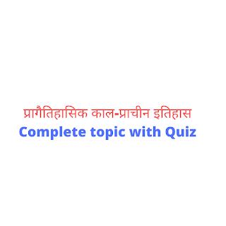 प्रागैतिहासिक काल-प्राचीन इतिहास Complete Topic With Quiz