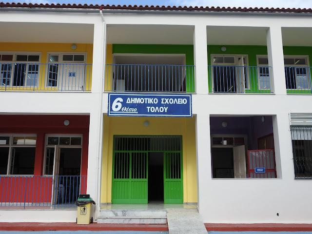 Εθελοντές γονείς σε συνεργασία με τον Διευθυντή αναμόρφωσαν το δημοτικό σχολείο Τολού Αργολίδας