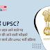 UPSC Full Form in Hindi: यूपीएससी का मतलब क्या होता है? इसके कार्य और सम्बंधित जानकारी