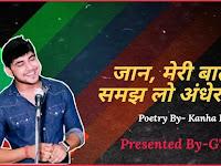 Jaan Baat Samaj Lo Meri Andhera Hai | Shayari | Kanha Kambhoj | Gtalks