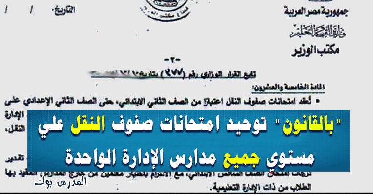 بالقانون توحيد امتحانات صفوف النقل علي مستوي جميع مدارس الإدارة