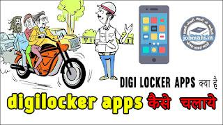 digi locker apps क्या है digilocker apps कैसे  चलाये
