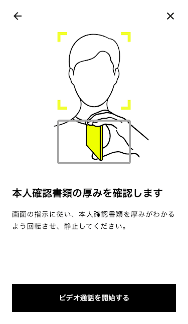 本人確認書類(カード)の厚みも確認する旨を表示した画面のスクリーンショット