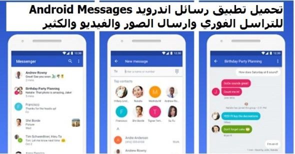 جوجل تطلق تطبيق جديد Android Messenger