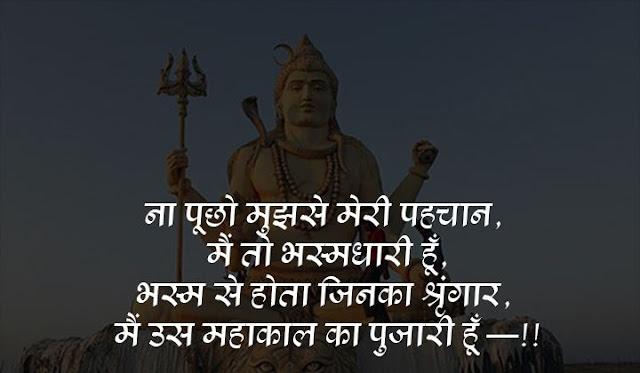 jay mahadev status in hindi