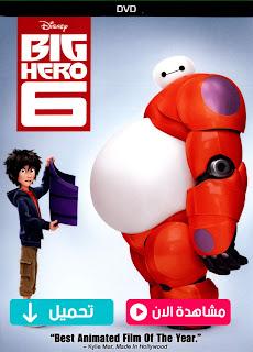 مشاهدة وتحميل فيلم الابطال الستة Big Hero 6 2014 مترجم