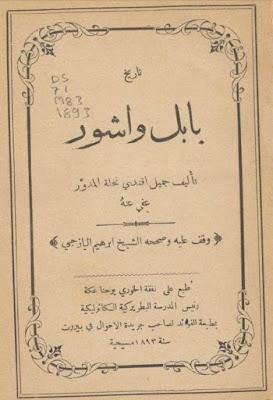 تاريخ بابل واشور لجميل نخلة - تحقيق يازجي , pdf