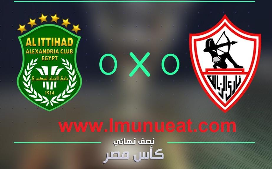 تفاصيل مباره الزمالك ضد الاتحاد السكندرى فى نصف نهائي كأس مصر