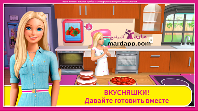 لعبة barbie dream house تهكير اميرة جميلة