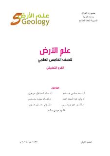 كتاب علم الارض للصف الخامس العلمي الفرع التطبيقي للعام الدراسي 2016-2017
