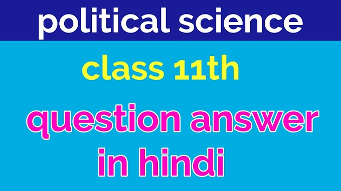 11th class political science question answer in hindi | gyarvi kaksha ke Rajneeti Vigyan ke prashna Uttar Hindi mein | all the best gk