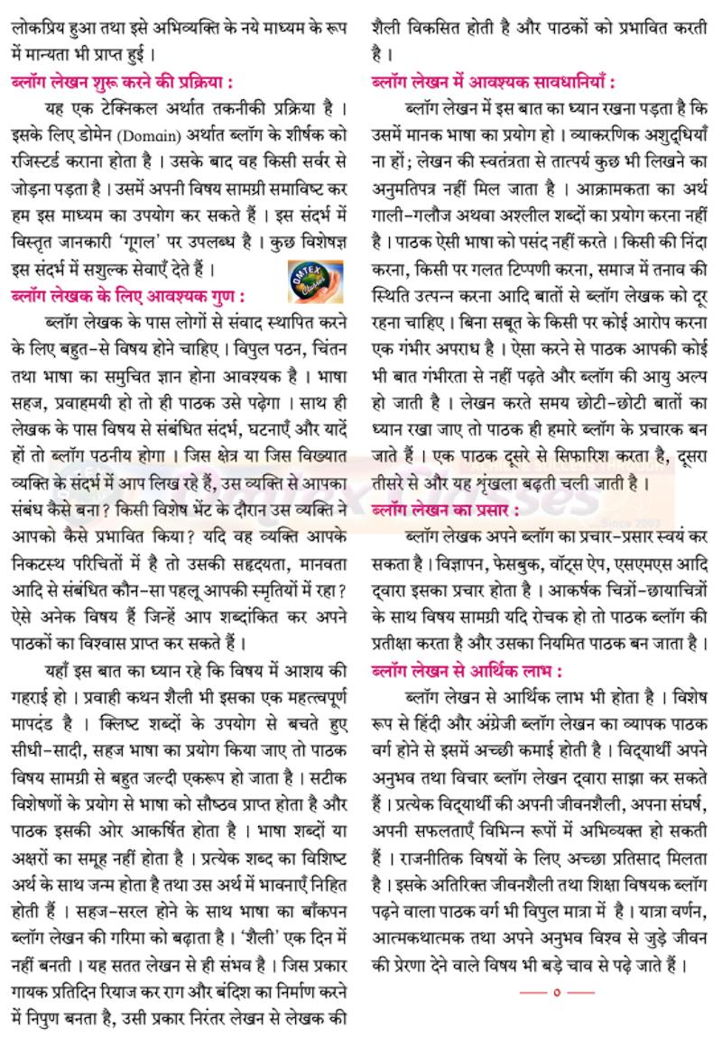 Chapter 17: ब्लॉग लेखन Balbharati solutions for Hindi - Yuvakbharati 12th Standard HSC Maharashtra State Board chapter 17 - ब्लॉग लेखन [Latest edition]