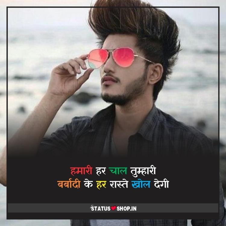 Attitude-Status-in-Hindi