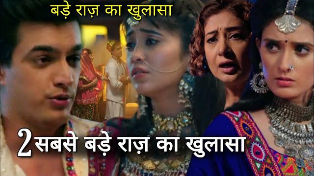 NEw Dhamaka : Vedika's ex lover entry Vedika tremors in shock in Yeh Rishta Kya Kehlata Hai