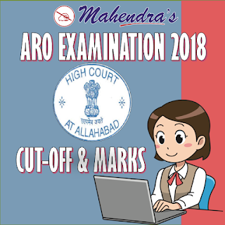 ALLAHABAD HIGH COURT | ARO EXAMINATION 2018 | CUT-OFF & MARKS