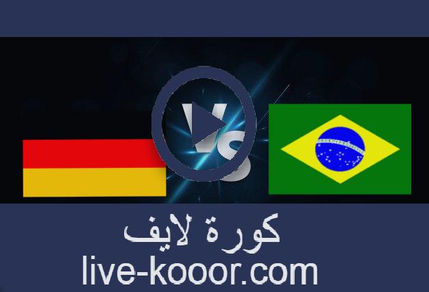 مشاهدة مباراة المانيا والبرازيل بث مباشر 22-07-2021 الالعاب الاولمبيه 2020