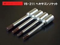 PBのロングヘキサゴンレンチV6-211-3、V6-211-4、V6-211-5、V6-211-6