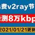 2021年01月21日更新:免费v2ray节点分享 13个高速vpn链接 8K视频秒开 科学上网梯子翻墙支持电脑手机clash ssr winxray订阅