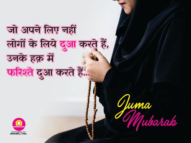 juma mubarak greetings & wishes, shayri for whatsapp, islamic shayri, juma mubarak dua in hindi,