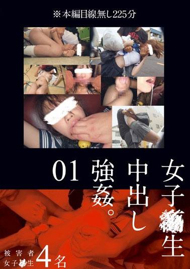 KRI-004 Women's ● Cum Rape Raw. 01