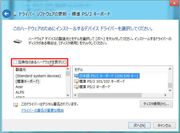 Windows 8 Release Previewで日本語 106 キーボード配列が変更される現象を再現、修正してみた -5