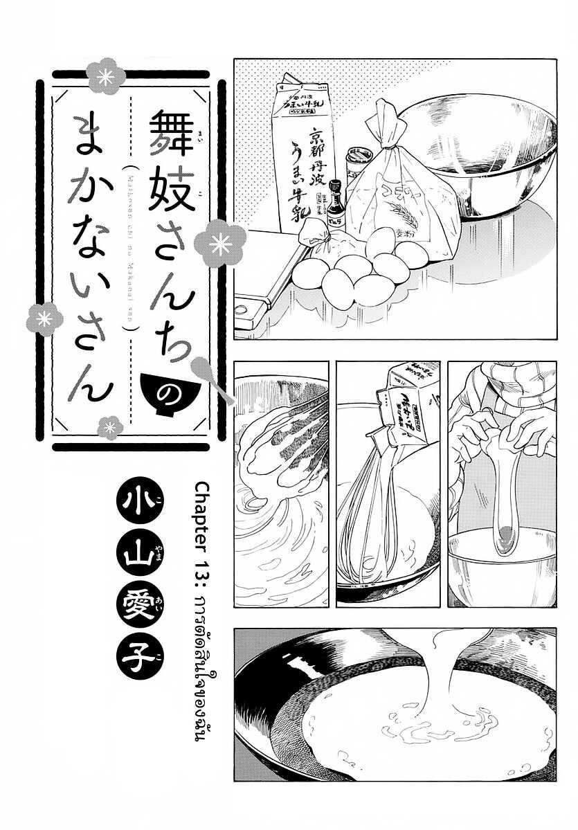 Maiko-san Chi no Makanai-san-ตอนที่ 13