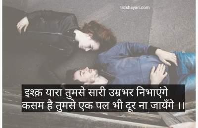 Sacha pyar shayari, status | सच्चा प्यार की शायरी-trdshayari