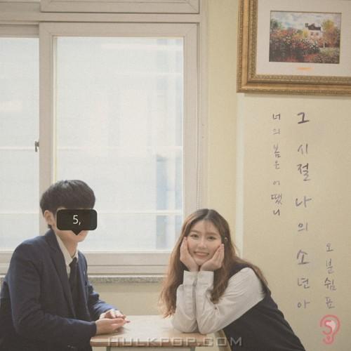 5 Minute Comma – 그 시절 나의 소년아 – Single