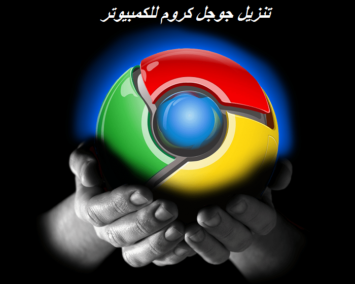 تحميل جوجل كروم للاندرويد APK