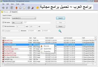 تحميل برنامج Pandora Recovery لاسترجاع الملفات المحذوفة من الكمبيوتر ويندوز 7