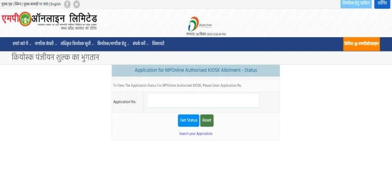 MP Online KIOSK: ऑनलाइन रजिस्ट्रेशन व लॉगइन, मप कियोस्क हेतु आवेदन | सरकारी योजनाएँ