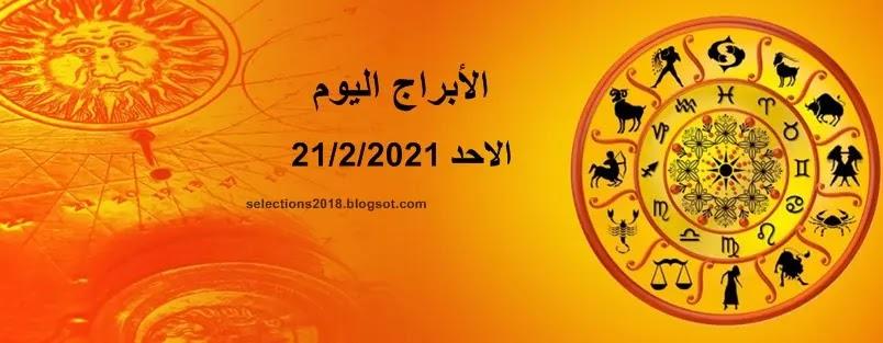 حظك اليوم وتوقعات الابراج الاحد 21 فبراير (شباط) 2021