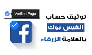 توثيق حساب الفيس بوك بالعلامة الزرقاء