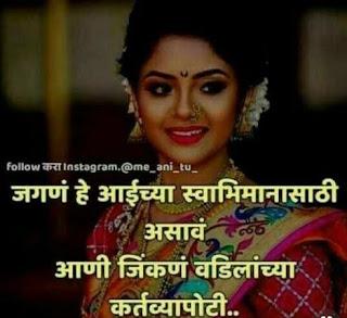 Attitude images in Marathi.