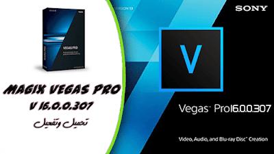 تحميل عملاق المونتاج سونى فيغاس برو MAGIX VEGAS Pro 16.0.0.307 آخر إصدار