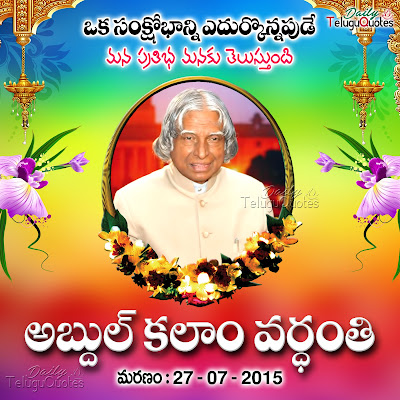 apj-abdul-kalam-vardanti-telugu-inspiring-quotes-greetings-wishes-sms-messages