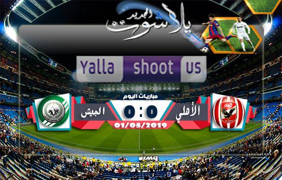 نتيجة مباراة الأهلي وطلائع الجيش اليوم 01-05-2019 الدوري المصري،