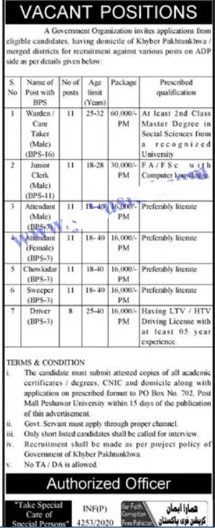 Latest Government Jobs in Khyber Pakhtunkhwa November 2020
